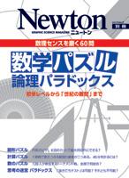 NEWTON別冊 数学パズル 論理パラドックス