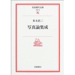 写真論集成 (岩波現代文庫) 多木 浩二
