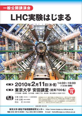 【一般公開講演会】LHC実験はじまる