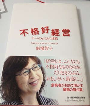 元上司の奥様が本を書かれたので