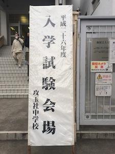2014入試応援レポート〜攻玉社学園