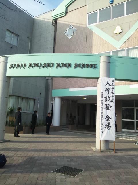 2012入試応援レポート~栄東中学校(東大選抜Ⅱ)