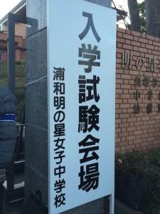 2014入試応援レポート〜浦和明の星女子中学