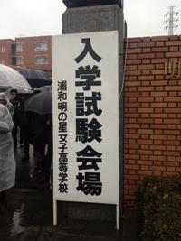 2013入試応援レポート~浦和明の星女子中学