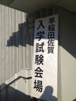 2013入試応援レポート~早稲田佐賀中学